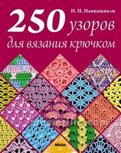 Книга: 250 узоров для вязания крючком - И.Н. Наниашвили. Купить книгу | ISBN: 978-966-226-976-5 |. Авторские изделия ручной работы | Все для рукоделия | Masterilla.com