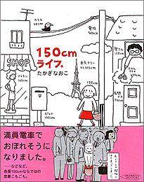 著書一覧 Naoko, My Favorite Things, Comics, Reading, Reading Books, Cartoons, Comic, Comics And Cartoons, Comic Books