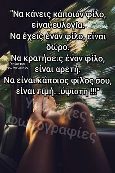 Greek Quotes, Friendship, Sayings, Funny, Greece, Quotes, Lyrics, Funny Parenting, Hilarious