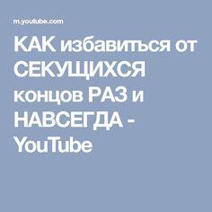 КАК избавиться от СЕКУЩИХСЯ концов РАЗ и НАВСЕГДА - YouTube