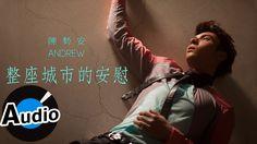 陳勢安 Andrew Tan - 整座城市的安慰 Comfort Of Whole City (官方歌詞版)
