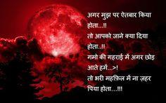 Images hi images shayari : Trending Shayari in hindi font on befwafai  image