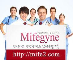 미프진 공식 사이트(https://mife2.com) 미프진에 대한 자세한 정보를 적은 사이트입니다.