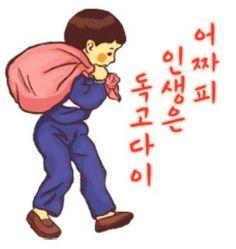 4번째 이미지 Wise Quotes, Famous Quotes, Medicine Humor, Typography, Lettering, Korean Language, Retro Pattern, Emoticon, Emoji