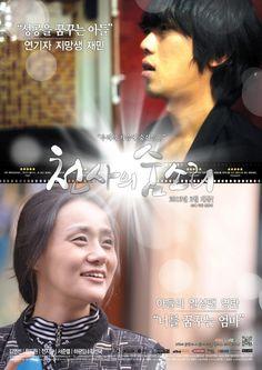 천사의 숨소리 (2012)