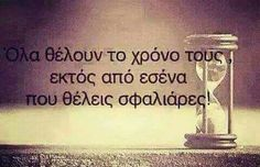 Everything needs his time exapt you, you need your slapping ! Funny Greek Quotes, Epic Quotes, Sarcastic Quotes, Jokes Quotes, Best Quotes, Funny Quotes, Life Quotes, Funny Memes, Greek Words