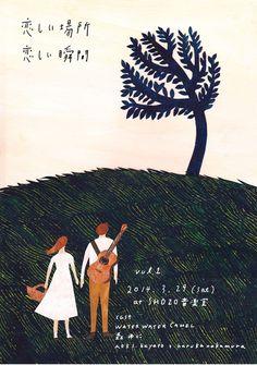 『恋しい場所、恋しい瞬間』vol.1