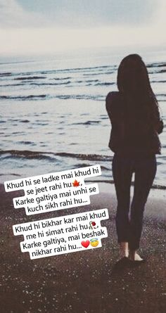 Old Love Quotes, Good Thoughts Quotes, Cute Attitude Quotes, Shyari Quotes, Mixed Feelings Quotes, True Love Quotes, Mood Quotes, Girl Quotes, Teenager Quotes About Life