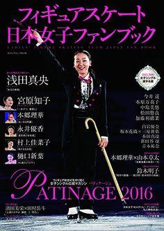フィギュアスケート日本女子ファンブック PATINAGE〈パティナージュ〉2016 (SJセレクトムック) 12/24発売