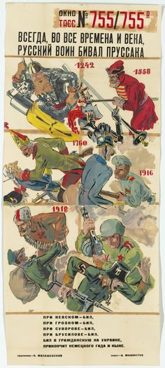 """Russian WW2 poster showcasing their """"victories"""" against the Germans throughout history translation: """"Always, in All Times and Ages, Russian Soldiers Have Beaten the Prussians  At the Neva- beaten, In front of Ivan the Terrible- beaten, In front of Suvorov- beaten, In front of Brusilov- beaten, They were beaten in the Ukrainian War for Independence, Kill the German reptiles now."""""""