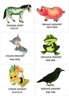 Preschool Learning, Teaching, Russian Language Learning, Grammar Tips, Learn Russian, Speech Therapy, Toddler Activities, Kids And Parenting, Vocabulary