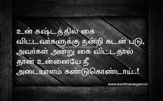 Tamil Motivational Quotes, Tamil Love Quotes, Nice Quotes, Best Quotes, Silent Quotes, Tamil Kavithaigal, Shiva Parvati Images, Book Wallpaper, Love Yourself Quotes