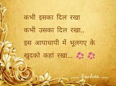 R.. Poetry Quotes, Hindi Quotes, Quotations, Qoutes, Epic Quotes, Sad Quotes, Love Quotes, Girly Facts, Adorable Quotes