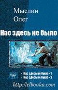 Читайте книгу Нас здесь не было - 2 (СИ), Здрав (Мыслин) Олег #onlineknigi #читайтекниги #книгионлайн #literature