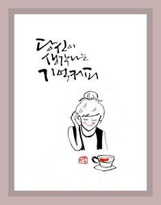 이런 날... 커피 한 잔 그대 생각하면서 캘리하는 날... Korean Quotes, Cafe Design, Caligraphy, Wise Quotes, Infographic, Clip Art, Sayings, Painting, Cafeteria Design