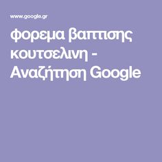 φορεμα βαπτισης κουτσελινη - Αναζήτηση Google