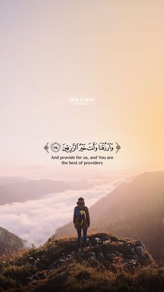 Beautiful Quran Quotes, Quran Quotes Inspirational, Meaningful Quotes, Quotes From Quran, Hadith Quotes, Allah Quotes, Muslim Quotes, Quotes Arabic, Moslem