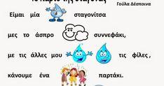 Greek Language, Kindergarten, Learning, Words, Studying, Kindergartens, Teaching, Preschool, Education