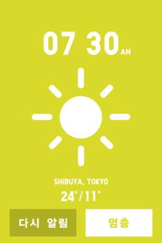 날씨에 맞춰 음악을 재생하는 알람 시계 - 유니클로 Wake Up :: Sirjhswin @IT