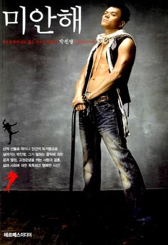 I'm Sorry 미안해 by JYP Park Jin Young Korean ver Essay Book + Lecture CD