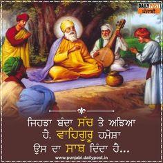 Sikh Quotes, Gurbani Quotes, Punjabi Quotes, Good Morning Inspirational Quotes, Good Thoughts Quotes, Good Morning Quotes, Guru Nanak Teachings, Guru Granth Sahib Quotes, Religious Photos