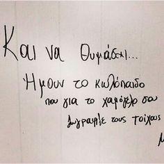 Μπορει να μην ζωγράφιζα τοίχους αλλα ειμαι το κωλοπαιδο μονο για σένα Love Others, Love You, My Love, Best Quotes, Love Quotes, Greek Quotes, Some Words, Wall Quotes, Qoutes