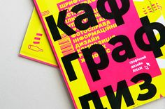 "Check out this @Behance project: """"каф граф диз"""" https://www.behance.net/gallery/49312369/kaf-graf-diz"