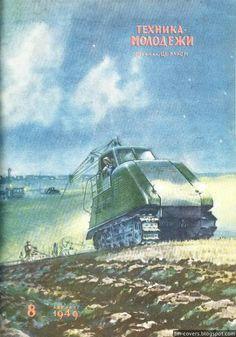 Техника — молодёжи, обложка, 1949 год №8