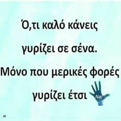 Funny Greek Quotes, Funny Quotes, Motivational Quotes, Inspirational Quotes, Big Words, English Quotes, Like You, Thats Not My, Jokes