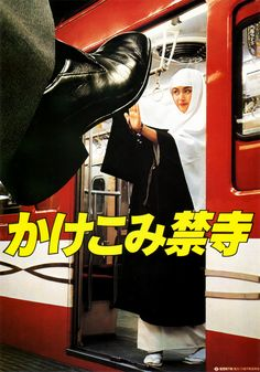 Tokyo subway manners poster: do not rush onto the train, 1979.
