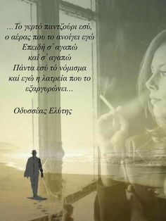 Poetry Quotes, Me Quotes, Wedding Aniversary, Greek Quotes, Philosophy, Literature, Poems, Relationship, Thoughts