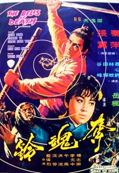 The Bells of death (1968) Griffin Yueh (Shaw Brothers)