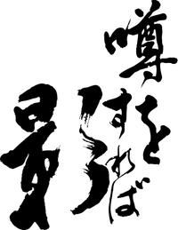 "Japanese proverb 噂をすれば影 uwasa wo sureba kage ""Talk of the devil and he will appear"" Kanji Japanese, Japanese Art, Calligraphy Practice, Calligraphy Art, Japanese Sayings, Rune Symbols, Beautiful Symbols, Tinta China, Beautiful Calligraphy"