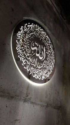 Shop LED Ayatul Kursi Art Circular Stainless Steel from Modern Wall Art UK in Sculptures, Art, available on Tictail from in Wired AC Adaptor, Battery Operated Islamic Decor, Islamic Wall Art, Wall Art Uk, Modern Wall Art, Ayatul Kursi, Cartoon Wall, Islamic Art Calligraphy, Wall Art Designs, Light Art