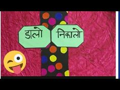 डालो / निकालो 😎 One Minute Activity / Naughty games😂 Ladies Kitty Party Games, Kitty Party Themes, Kitty Games, Cat Party, Couple Party Games, Adult Party Games, Birthday Party Games, Adult Games, Naughty Valentines