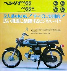 1970 HONDA CB 450 K3 SUPER SPORT MOTORCYCLE A3 POSTER AD ADVERT ADVERTISEMENT