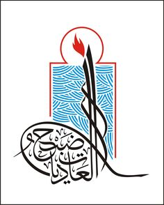 Book title/Tughra and Light a Candle styles/arabic calligraphy. Calligraphy Handwriting, Islamic Art Calligraphy, Islamic Wall Art, Book Title, Typo, Candle, Paintings, Calligraphy, Candles