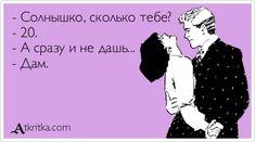 Открытка: - Солнышко, сколько тебе? - 20. - А сразу и не дашь... - Дам. / (Vk_DimaStoyanov)