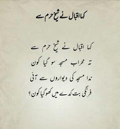 Iqbal Poetry, Urdu Poetry, Nice Poetry, Allama Iqbal, Pretty Quotes, Princesses, My Love, My Boo, Beautiful Poetry