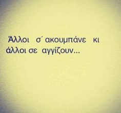 . Greek Words, Greek Quotes, Motivation Inspiration, Picture Quotes, Best Quotes, Tattoo Quotes, Haha, Forget, Mindfulness