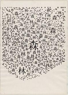 1954. Forest silkscreen by Ryuichi Yamashiro.