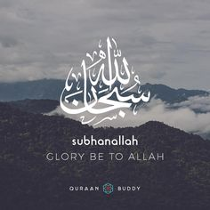 """201 Likes, 3 Comments - Quraan Buddy (@quraanbuddy) on Instagram: """"Subhanallah - Glory be to Allah."""""""