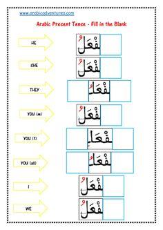 joining letters funarabicworksheets arabic for children pinterest language learning and. Black Bedroom Furniture Sets. Home Design Ideas