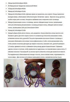 Вязаные вороны крючком (Вязаные игрушки) | Журнал Вдохновение Рукодельницы