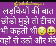 Funny Sms, Funny Jokes In Hindi, Love Feeling Photos, Gk Quiz Questions, Love Profile Picture, Funny Whatsapp Status, Good Morning Image Quotes, Latest Funny Jokes, Instagram Funny