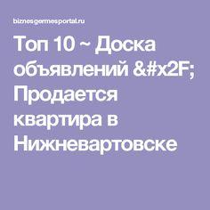 Топ 10 ~ Доска объявлений / Продается квартира в Нижневартовске