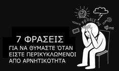 Το ακούμε ξανά και ξανά: «Σταμάτα να νοιάζεσαι για το τι σκέφτονται οι άλλοι». Λοιπόν, οι περισσότεροι συμφωνούν ότι πιο εύκολα το λέει κάποιος παρά το Greek Quotes, Wise Quotes, Motivational Quotes, Religion Quotes, Big Words, Emotional Intelligence, Happy Thoughts, Beautiful Words, Picture Quotes