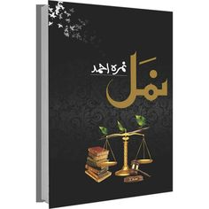10 Best Urdu Novels images in 2018 | Urdu novels, Novels, Books