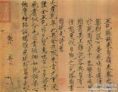 """【 宋 赵佶题《五色鹦鹉图》】赵佶(1082-1135),即宋徽宗,河北琢县人。政治上昏庸无能,却能大兴艺事。善书,首创""""瘦金体"""";画尤好花鸟,一派富贵精能之气,成""""院体画""""之代表。组织编撰《宣和画谱》、《宣和书谱》,为书画史上之重要资料。"""