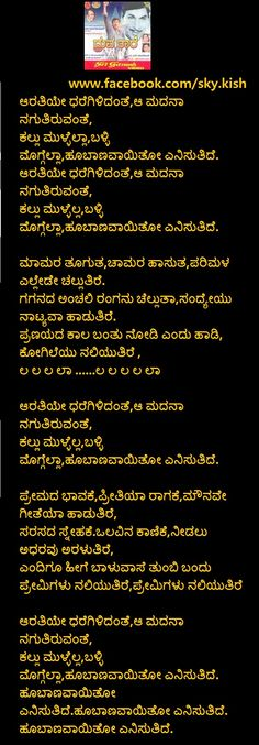Movie : ದೃವತಾರೆ (ಕನ್ನಡ) ---> ಆರತಿಯೇ ಧರೆಗಿಳಿದಂತೆ,ಆ ಮದನಾ ನಗುತಿರುವಂತೆ, ಕಲ್ಲು ಮುಳ್ಳೆಲ್ಲಾ,ಬಳ್ಳಿ ಮೊಗ್ಗೆಲ್ಲಾ,ಹೂಬಾಣವಾಯಿತೋ ಎನಿಸುತಿದೆ.